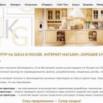 интернет-магазин кухни